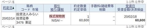 口座管理 SBI証券 (9)