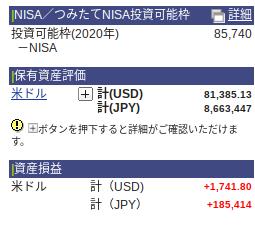 口座管理|SBI証券 (22)