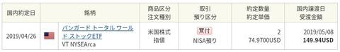 FireShoで外国株式取引_ - ht