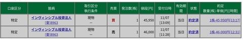 FireSho.deal.matsui.co.jp_ITS_