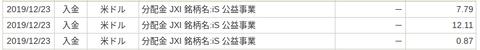 入出金・振替|SBI証券 (11)