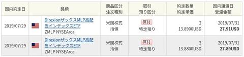 FireShot Capture レードドで外国株式取引_ - h