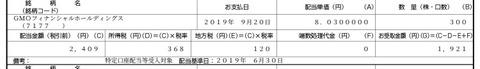 FireShot Captu.jp_web_DocplayAction.do_messageNo=201