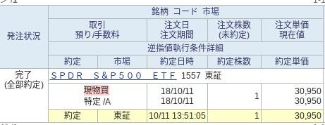 FireS578 - 取引|SBI証券_2.sbisec.co.jp_ETGate_