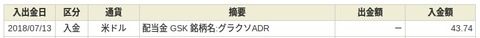 FireShot Caprading0.sbisec.co.jp_bff_
