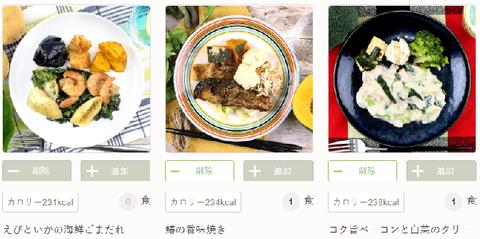 【nosh-ナッシュ】ヘルシー・低糖質の食事宅配サイト