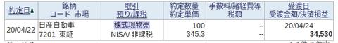 口座管理 SBI証券 (11)