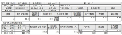 FireShot t.jp_web_DocumentTextDisplayActiomessage