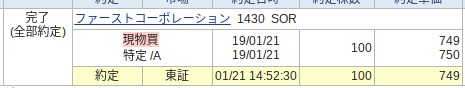 FireShot Cao.jp_ETGate_