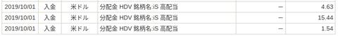 入出金・振替|SBI証券 (3)