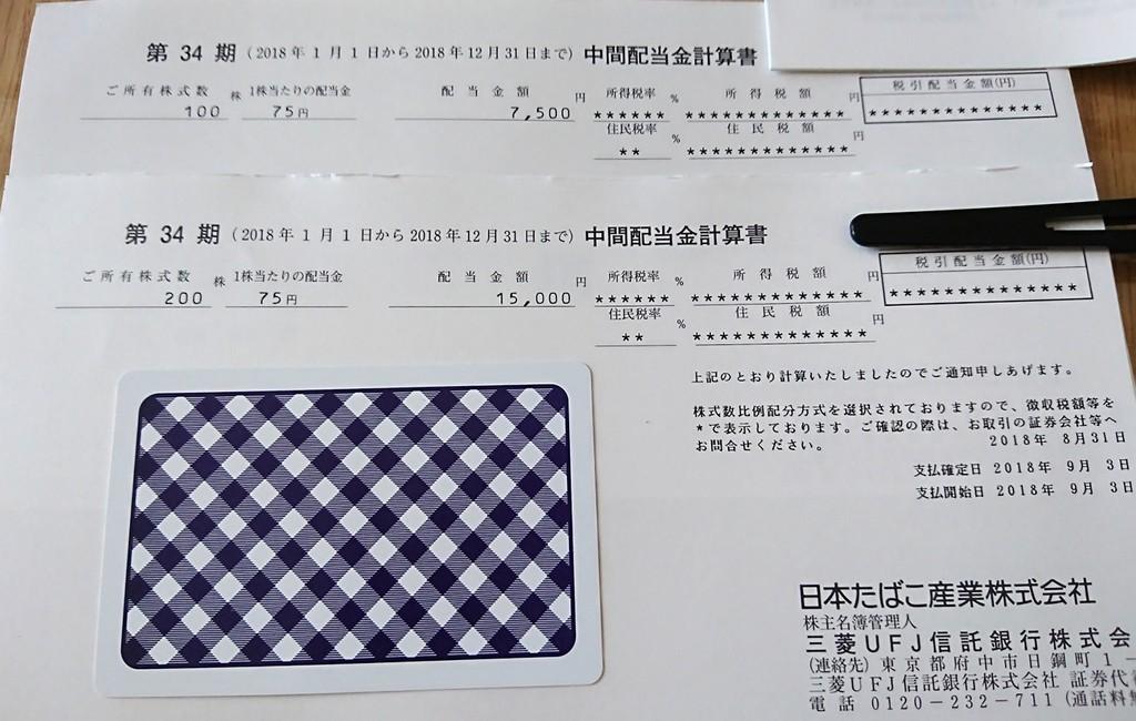 たばこ 産業 配当 日本