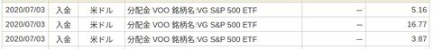 入出金・振替|SBI証券 (23)