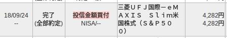 hot Capture 568 - 取引|SBI証券 - https___siteo.jp_ETGate_