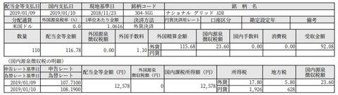 FireShot Cmypot.jp_web_DocutTexto_message