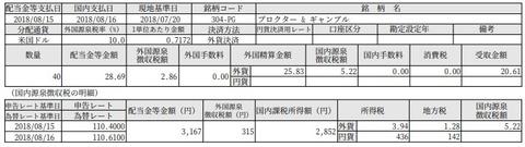 FireShotot.jp_web_DocumentTextDisplayAction.do_message