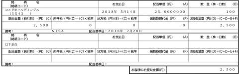 FireShot Cot.jp_web_DocumentTextDisplayAction.do_message