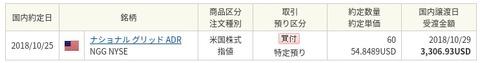 FireS-オンライントレードで外国株式取引_ - ht