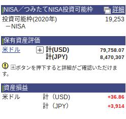 口座管理|SBI証券 (25)