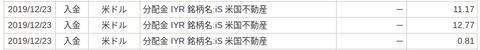 入出金・振替|SBI証券 (10)