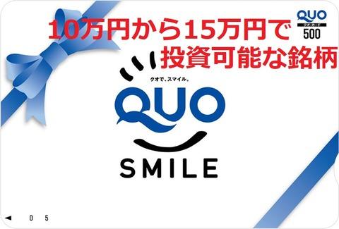 QUOカード10万円から15万円