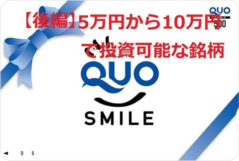 QUOカード5万円から10万円後編