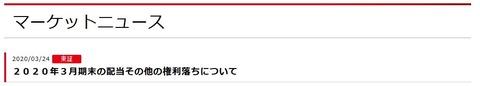 202003525東証