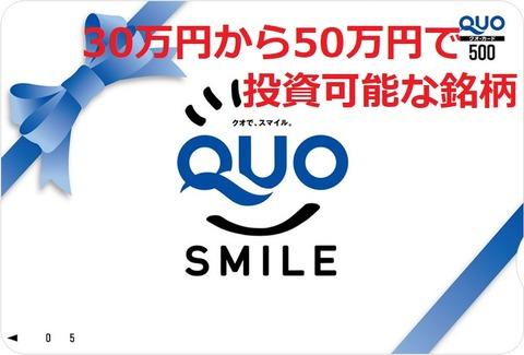QUOカード30万円から50万円