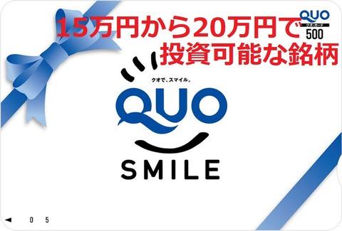 QUOカード15万から20万