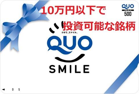 QUOカード10万円以下で