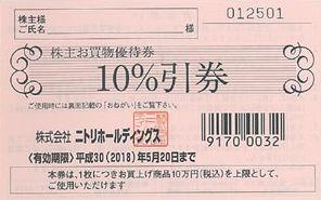 WS001045