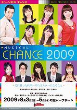 ミュージカル「CHANCE★2012」全キャストオーディション
