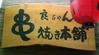 良ちゃんの串焼き本舗