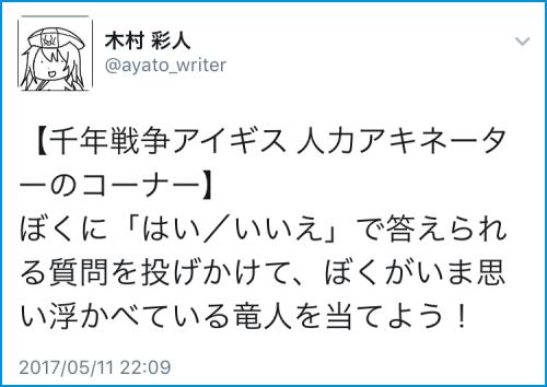 aki101