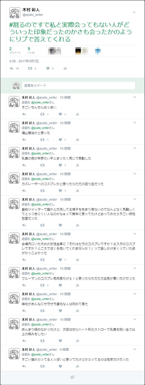 SnapCrab_NoName_2017-5-7_17-2-47_No-00