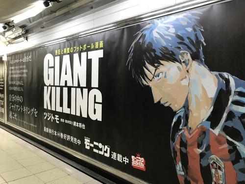 giant01