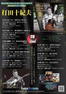 2020321倉敷ライブ