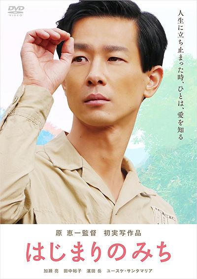 hajimari_DVDsell_0828