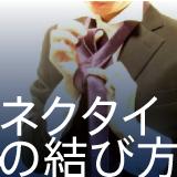 お洒落なネクタイの結び方・巻き方・締め方