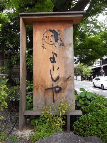 京都あぶら取り紙で有名なよーじやカフェ
