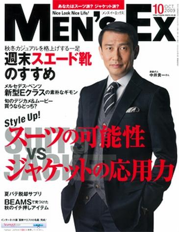 秋ジャケット流行スタイルについて、MENSEX