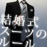 結婚式スーツ・服装 男性