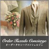 結婚式衣装のオーダータキシード