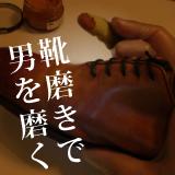 靴の磨き方 靴磨き お手入れ方法