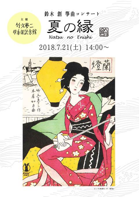 (オモテ)筝曲コンサートチラシ最終原稿