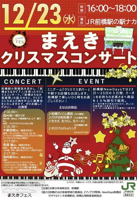 【確定版】まえきクリスマスコンサート チラシ&ポスター