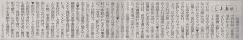 301026上毛三山春秋