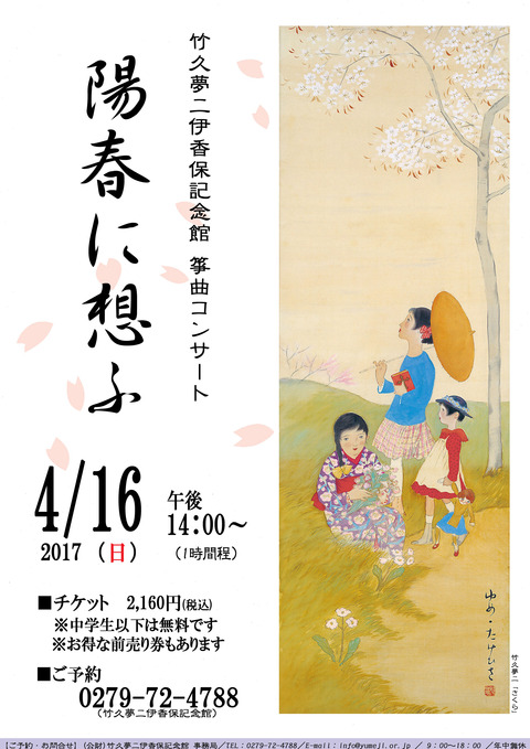 【最終】箏曲コンサート(表)