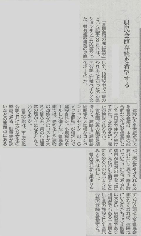 2020-10-22上毛県民会館存続を希望するのコピー