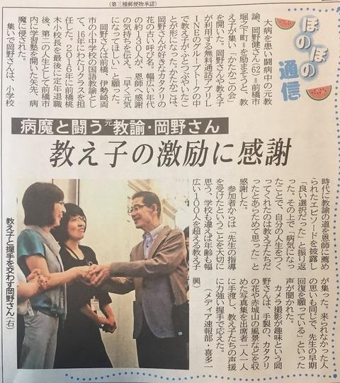2018-08-02上毛岡野先生のコピー