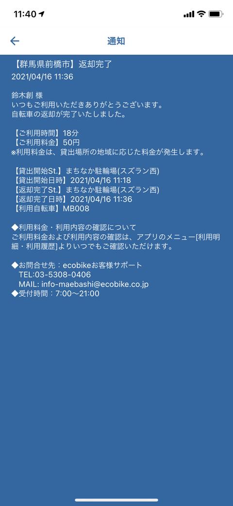 2021-04-16 11.40.09